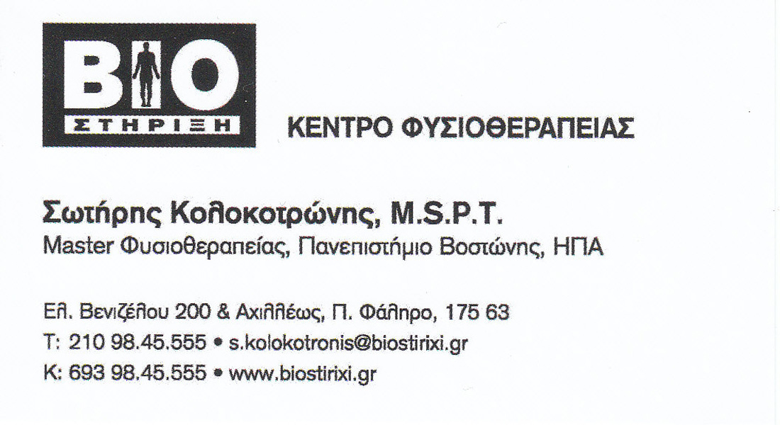 staff4card.jpg